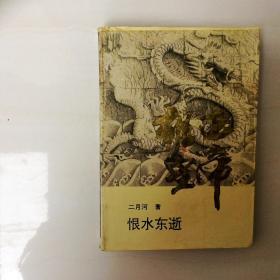 A157283 雍正皇帝·恨水东逝