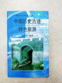 DC500986 中国特色旅游丛书(6)·中国历史古迹特色旅游(一版一印)