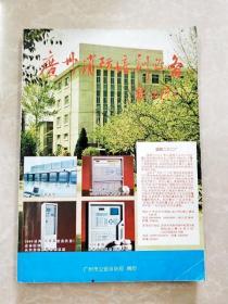 HC5004533 广州消防培训必备【内有字迹、划线】