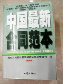 HI2022681 中国最新合同范本  最新版