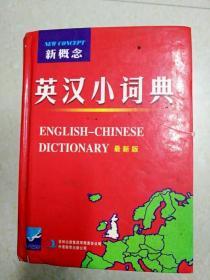 DF109643 新概念英汉小词典  最新版(内有水渍)(一版一印)