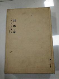 EC5006817 刘鸣泰书法作品集【铜版纸】(一版一印)