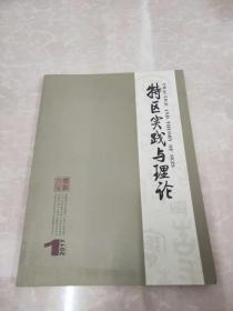 H1390 特区实践与理论2017.1总222含谈中华民族复兴背景下的文化复兴/公共行政变革与行政行为理论研究等
