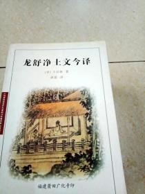 DI300137 龙舒净土文今译