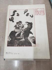 H1452 版画2013.6含呈现与梳理的平台一观澜国际版画双年展/从观澜版画双年展看中国版画格局-专访康剑飞等