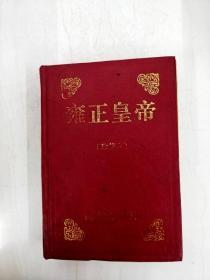 HA1022596 雍正皇帝【珍藏本】