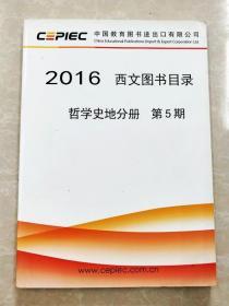 HC5004586 2016 西文图书目录·哲学史地分册【第5期】