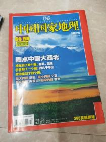 H1425 中国国家地理2007.10总564 塞北西域珍藏版