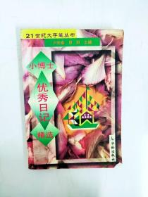 DR189739 小博士优秀日记精选  【一版一印】(内有读者寄语)