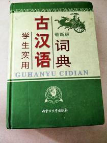 DI106927 学生实用古汉语词典【最新版】【内有字迹】