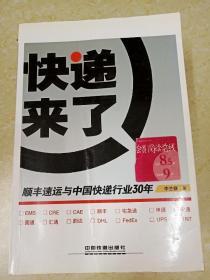 DDI230403 快递来了:顺丰速运与中国快递行业30年(一版一印)
