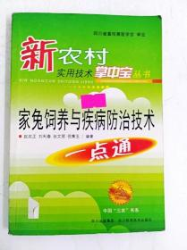 HI2042750 新农村实用技术掌中宝丛书--家兔饲养与疾病防治技术一点通【一版一印】