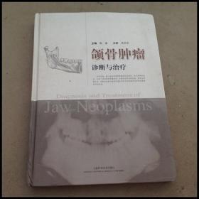 DF100160 颌骨肿瘤诊断与治疗【一版一印】