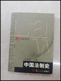 HB1001627 中国法制史