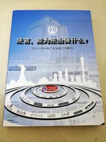 DC508056 法官:能为法治做什么?2013-2014年广东法院工作展示