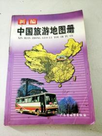 DC507945 新编中国旅游地图册