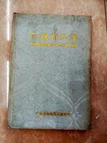 HC5004625 印刷材料学【第二次增订本】