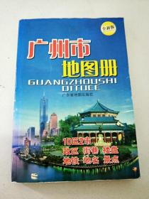 DC507690 广州市地图册【全新版】