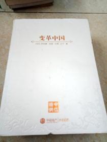 DI300159 变革中国(一版一印)