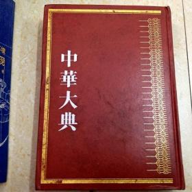 DI300216 中华大典 历史典 编年分典 明总部二
