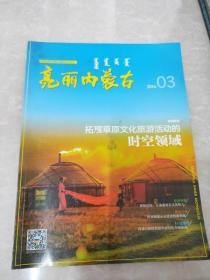 H1394 亮丽内蒙古2016.3含内蒙古如何创建草原特色全域旅游/用水和蒙元文化诠释敕勒歌 等