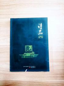 EA1034384 诗品(总第④卷)【一版一印】