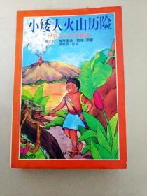 DF109623 小矮人火山历险 世界少年文学精选(内有读者签名)(一版一印)