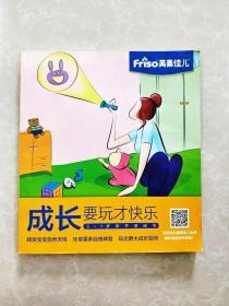 HC5004594 成长要玩才快乐--0-1岁亲子游戏书