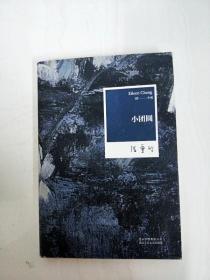 DA142303 小團圓【一版一印】