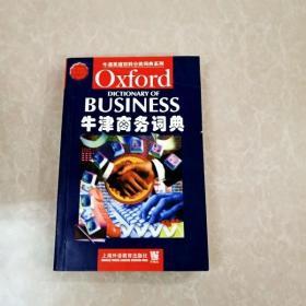 HI2053680 牛津商务词典:新版 ;英文