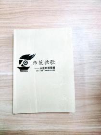 EA1034477 师范弦歌: 从蓝田到岳麓【一版一印】