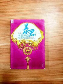 EA1034324 暴君,本宫来自暗影联盟 下册 云在青天水在瓶--紫弹浪漫悦读书系【一版一印】