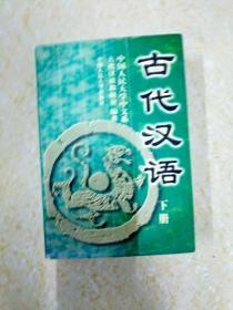 DX112156 古代汉语  下册(一版一印)