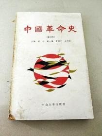DC507710 中国革命史【修订本】