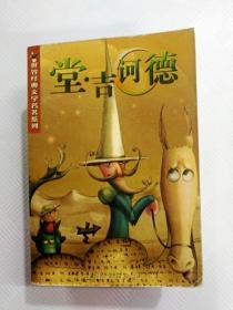 EC5012237 堂·吉诃德 世界经典儿童文学系列