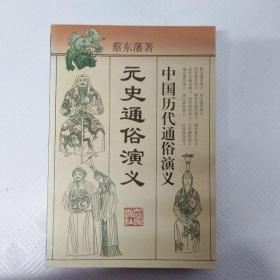 EC5020975 元史通俗演义--中国历代通俗演义