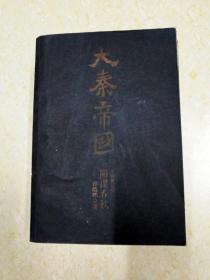 DX112310 大秦帝国  阴谋春秋  上卷【全新修订版】