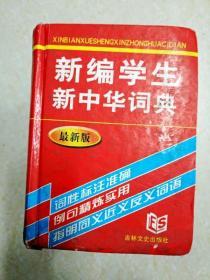 DF109641 新编学生新中华词典 同义词 反义词 近义词 最新版 2008年版
