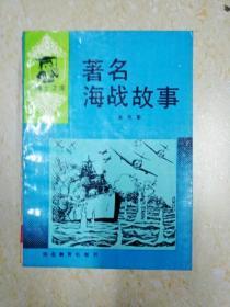 DF109572 著名海战故事  小博士文库