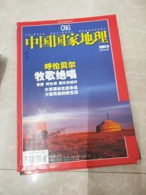 H1427 中国国家地理2007.9总563含大草原的生态命运/少数民族的新生活/牧歌绝唱/呼伦贝尔 等
