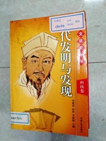 HB1001719 中国文化史丛书 科技卷 古代发明与发现
