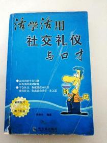 DF109608 活学活用 社交礼仪与口才(书内有字迹、书侧有涂画)(一版一印)