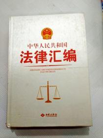 EC5020207 中华人民共和国法律汇编   4