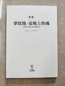 HC5004592 掌纹地·皮绳上的魂/冈仁波齐【正反装】