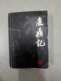 DX112162 鹿鼎记  二