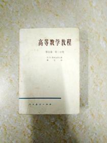 DX112190 高等数学教程 第五卷 第二分册