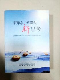 EC5006777 新常态 新理念 新思考: 湖南省地勘局2015-2016年度优秀政研成果汇编(一版一印)