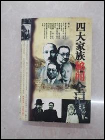 HB1001595 四大家族秘闻全纪录【一版一印】
