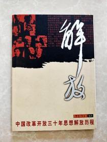HC5004573 解放--中国改革开放三十年思想解放历程