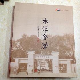 DI300245 木铎金声--华南师范大学八十年